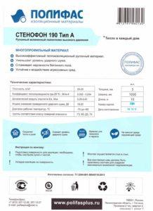 Подложка-стенофон-3мм-110