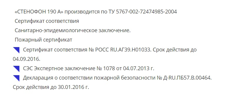 стенофон-сертификат-таблица-108