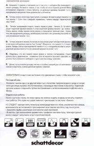 Ламинат Richmans Strong - инструкция по укладке