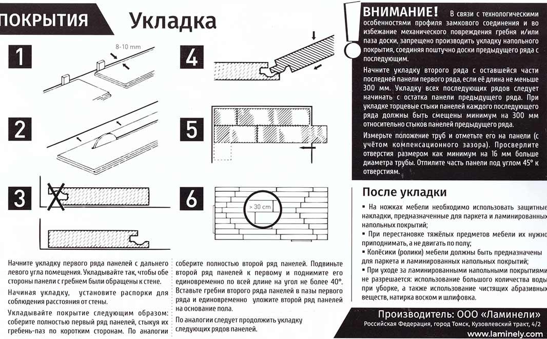 Инструкция укладки ламината