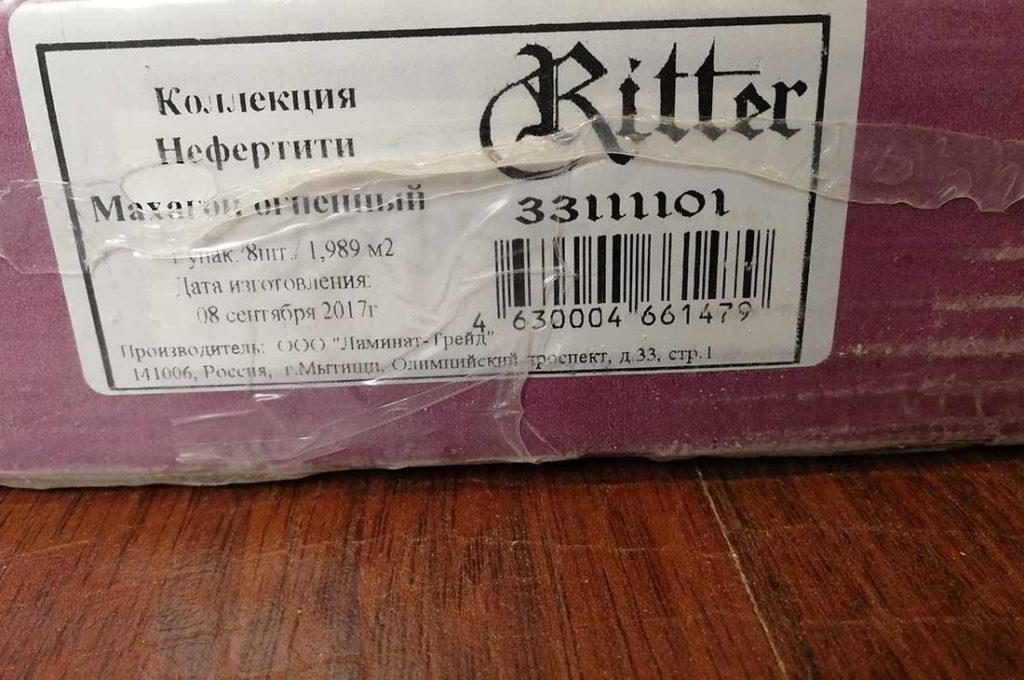 Ламинат Ritter Нефертити - упаковка