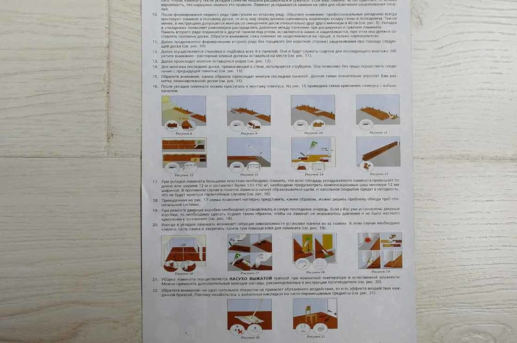 Ламинат Praktik Massive схема укладки