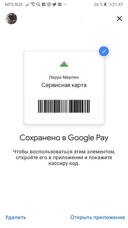 Сохранение виртуальной сервисной карты Леруа Мерлен в Google Pay