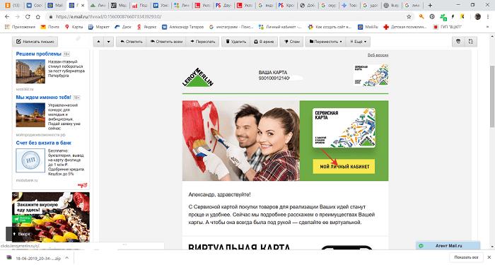 Оповещение на почтовый ящик о регистрации сервисной карты