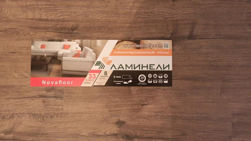 Ламинат Ламинели отзыв 2019-2020